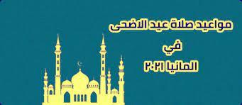 موعد صلاة عيد الاضحى في المانيا 2021 ، متى تقام صلاة العيد في برلين ألمانيا  ٢٠٢١