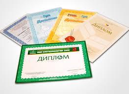 Печать дипломов и грамот Казань diplom