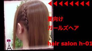 オススメ流行りの女子ヘアスタイル髪型素敵な美容師 美容室 Youtube