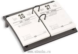 "<b>Attache Подставка для</b> календарей ""<b>Attache</b>"""