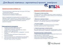 Презентация на тему Продукты ВТБ для малого бизнеса  13 Зарплатный проект от ВТБ24