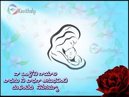 Telugu Poem Of Mother Love Images Kavithalunet