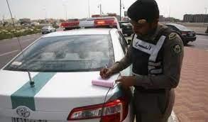 مرور السعودية يوضح طرق الاستعلام عن المخالفات