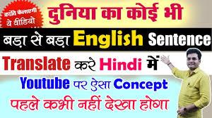 english sentence translate