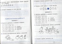 Иллюстрация из для Математика класс Самостоятельные и  Иллюстрация 6 из 55 для Математика 1 класс Самостоятельные и контрольные работы по математике