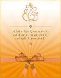 indian wedding card metter in hindi