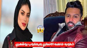 حقيقة خطوبة فاطمة الانصاري و يعقوب بوشهري - YouTube