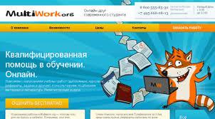 multiwork org multiwork сайт курсовых дип multi work multiwork сайт курсовых дипломных и рефератов на заказ