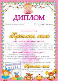Устроим Праздник Детский день рождения шаблоны кэндибар Каталог  диплом крестной диплом крестной