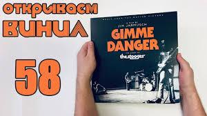 Открываем винил! Iggy Pop & The Stooges - <b>Gimme Danger OST</b> ...