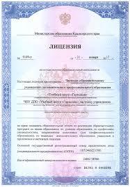 Обучение и курсы косметолога в Красноярске Лицензия академии косметологии Гармония