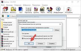 Ошибка контрольной суммы в зашифрованном файле в winrar Восстановление