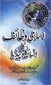 ic wazaif spiritual healing book in urdu