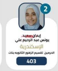 أسماء أوائل الثانوية العامة 2021 محافظة الإسكندرية - موقع صباح مصر