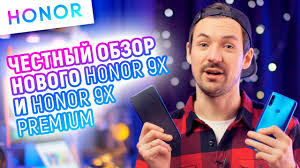 <b>Honor 9X</b> VS <b>Honor 9X Premium</b> в 2019, кто победит? - YouTube
