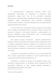 Конституция РФ года реферат по теории государства и права  Это только предварительный просмотр