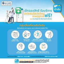 กรุงไทย-สปสช. ชวนเช็คสวัสดิการสุขภาพฟรีผ่าน'กระเป๋าสุขภาพ'บนเป๋าตัง 24  ชั่วโมง