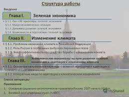 Презентация на тему Дипломная работа Зеленая экономика и  4 Структура