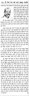 my favourite teacher essay in hindi for class docoments ojazlink essay my favorite school teacher on place favourite