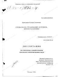 Диссертация на тему Социальное страхование и уровень жизни  Диссертация и автореферат на тему Социальное страхование и уровень жизни населения