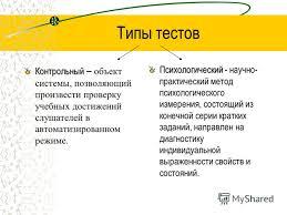 Презентация на тему Создание электронных тестов при помощи  2 Типы тестов Контрольный Контрольный объект