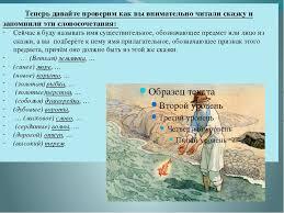 Реферат на тему имена прилагательные в сказке о рыбаке и рыбке  реферат на тему имена прилагательные в сказке о рыбаке и рыбке