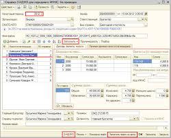Налог на доходы физических лиц в программе С Бухгалтерия ред   адреса регистрации и сведения о документе удостоверяющем личность только тогда станет возможной печать 2 НДФЛ и запись данных в виде файла на диск