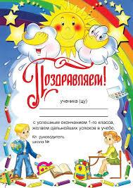 Грамоты Для детей Детские грамоты Поздравительная грамота об окончании первого класса