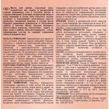 Масло для стен и потолков цвет белый 1 л в Ростове-на-Дону ...