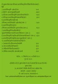 subhash palekar hindi