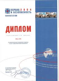 achievements and awards scientific innovative center of  ДИПЛОМ с выставки Охрана и Безопасность 2004