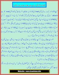 Qaza Namaz Ka Bara Main Tariqa Our Tafseel True Islam