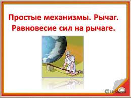 Презентация на тему Простые механизмы Рычаг Равновесие сил на  1 Простые механизмы Рычаг Равновесие сил на рычаге