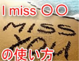 I miss you 意味