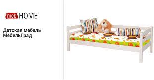 <b>Детская</b> мебель <b>МебельГрад</b>