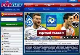 Фаворит букмекерская контора украина сайт