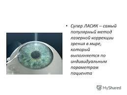 Презентация на тему Реферат на тему Новый вид лазерной  9 Супер ЛАСИК самый популярный метод лазерной коррекции зрения в мире который выполняется по индивидуальным параметрам пациента
