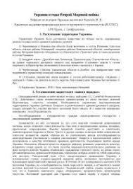 Антигитлеровская коалиция в годы Второй мировой войны реферат по  Украина в годы Второй Мировой войны реферат по истории скачать бесплатно украинцев войск Советское украинский гитлеровцы