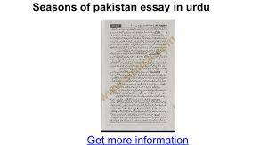 seasons of essay in urdu google docs