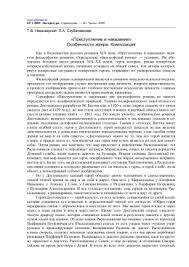 Итоговая контрольная работа по литературе  Преступление и наказание Особенности жанра Композиция