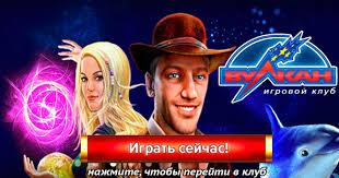 Онлайн казино скачать бесплатно
