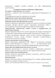 мк преддипломная практика  18 руководитель