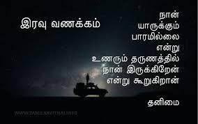 Good Night Kavithai Image Tamil Kavithai Tamil Kavithaikal Best Thanimai Kavithai