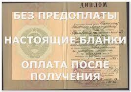 Приобрести диплом о высшем образовании в городе Иваново Купить диплом о высшем образовании в городе Иваново