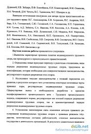 трудовые споры и гарантии их разрешения Индивидуальные трудовые споры и гарантии их разрешения