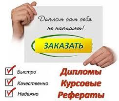 Дипломы курсовые контрольные на заказ Киров ВКонтакте Основной альбом