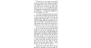 essay on chacha nehru in marathi google docs