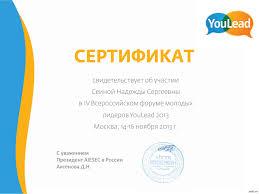 Образец сертификата участника олимпиады по математике  нужно оплатить организационный взнос Сравнение На сайте представлено несколько возможных вариантов участия Незнайка 20 августа Выбрали 0 участников