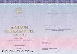 Купить диплом Брянск в Брянской области ГОЗНАК