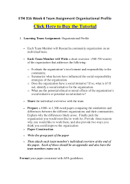 eth week team assignment organizational profile jpg cb  eth 316 week 4 team assignment organizational profile click here to buy the tutorial1 learning